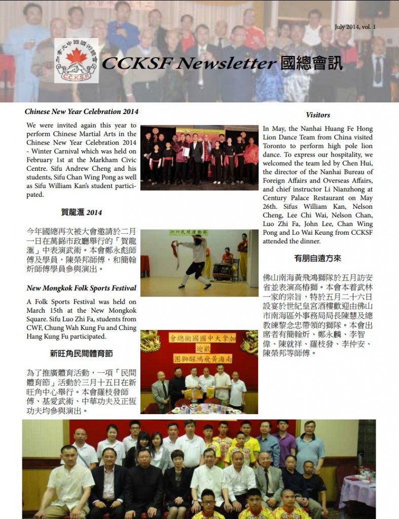 ccksf_newsletter_2014_07_01