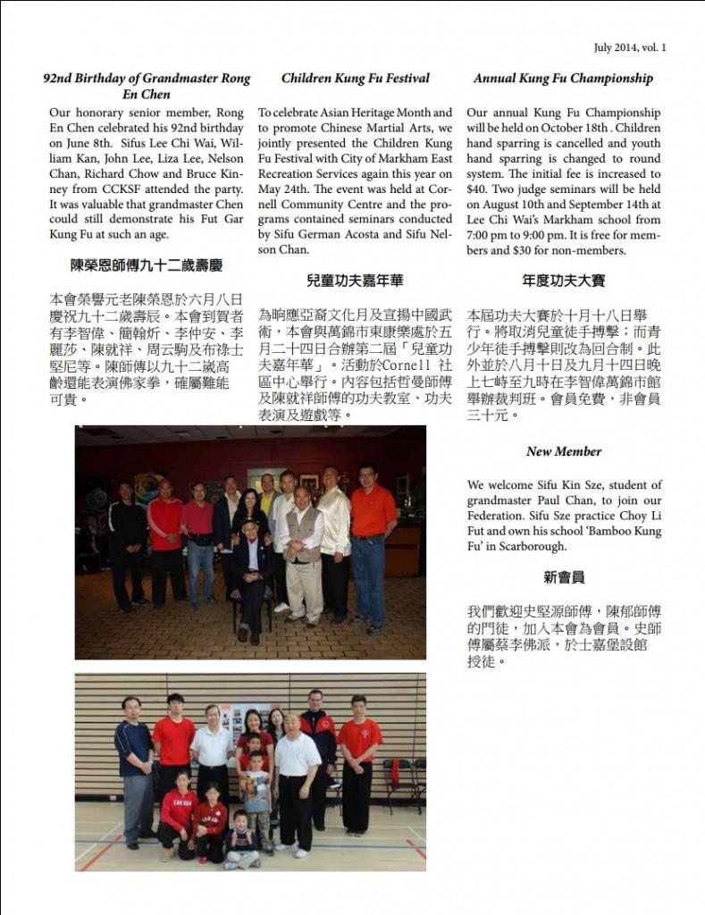 ccksf_newsletter_2014_07_02
