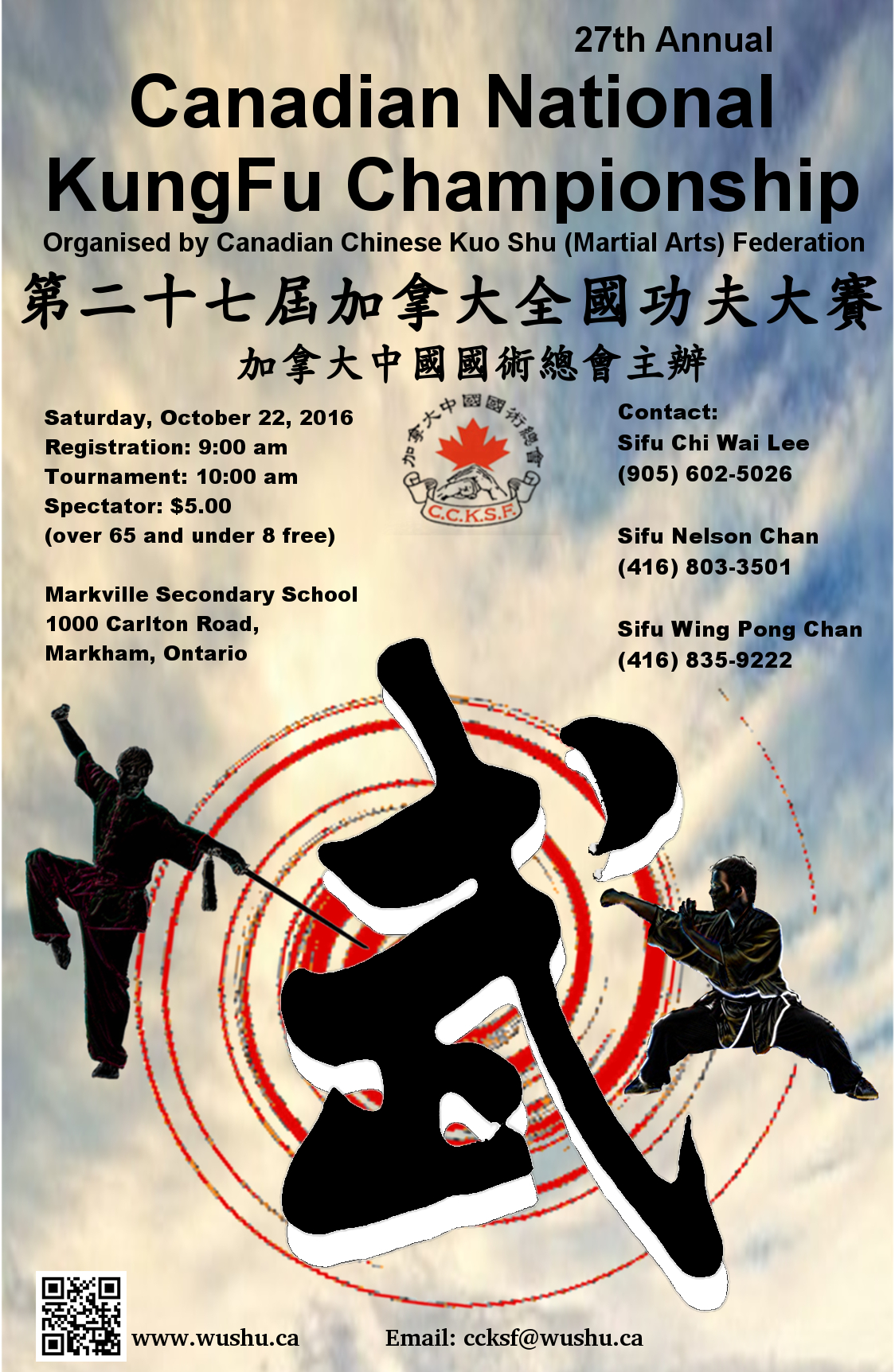26th-annual-canadian-national-kungfu-championship