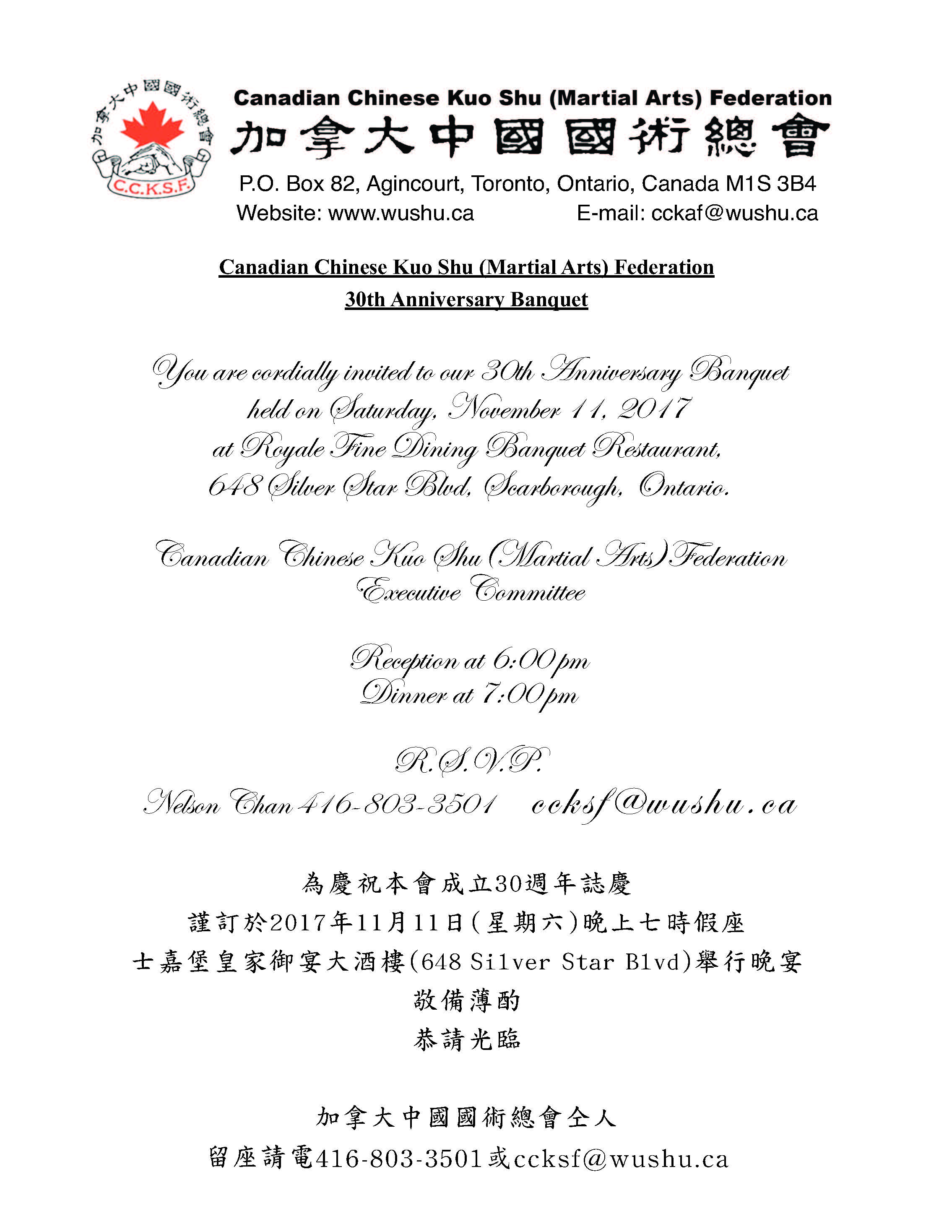 Ccksf 30th invitation letter canadian chinese kuo shu martial leave a reply cancel reply stopboris Choice Image