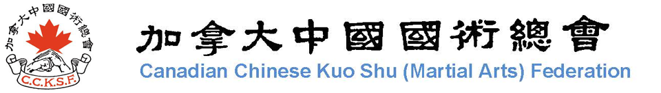 Canadian Chinese Kuo Shu (Martial Arts) Federation